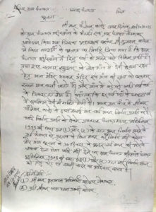 Annexure 2 Bhadisgaon Gram Panchayat notice